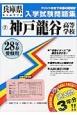 神戸龍谷高等学校 平成28年