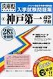 神戸第一高等学校 平成28年