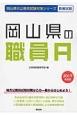 岡山県の公務員試験対策シリーズ 岡山県の職員A 2017