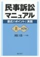 民事訴訟マニュアル<第2版>(上)