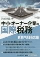 中小・オーナー企業の国際税務<BEPS対応版>
