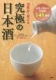酒販店で買える 究極の日本酒 世界が認めた市販酒148銘柄
