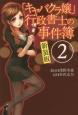 「キャバクラ嬢」行政書士の事件簿<新装版> (2)