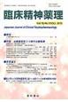 臨床精神薬理 18-10 2015Oct. 特集:治療抵抗性うつ病の治療戦略 Japanese Journal of Clini