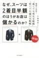 """なぜ、スーツは2着目半額のほうがお店は儲かるのか? 価格で見抜く""""高くても売れる戦略""""""""安くても儲かる"""
