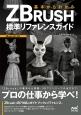 基本からわかる ZBrush 標準リファレンスガイド ZBrush 4R7 対応