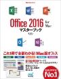 Office 2016 for Mac マスターブック