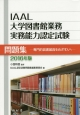 IAAL大学図書館業務実務能力認定試験 問題集 2016 専門的図書館員をめざす人へ