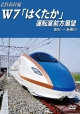 北陸新幹線W7「はくたか」運転室前方展望 金沢→糸魚川