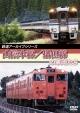 鉄道アーカイブシリーズ 山陰本線/播但線の車両たち