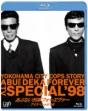 「あぶない刑事フォーエヴァーTVスペシャル'98」スペシャルプライス版