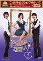 コンパクトセレクション お嬢さまをお願い!DVD-BOX 2