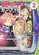 姫騎士とキャンピングカー (2)