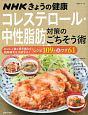 NHKきょうの健康 コレステロール・中性脂肪対策のごちそう術 おいしく油&脂を減らす!動脈硬化を予防する!レシピ