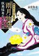 眠れないほど面白い『雨月物語』 妖美怪奇な9つの話