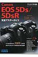 Canon EOS 5Ds/5DsR 完全マスターガイド