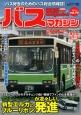 BUS magazine 新型エルガとブルーリボン、発進!! バス好きのためのバス総合情報誌(73)