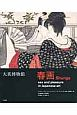 大英博物館 春画 日本美術における性とたのしみ