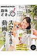 NHK趣味どきっ! スマホで簡単!動画のプレゼント スマホのカメラでここまでできる!