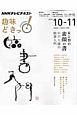 """NHK趣味どきっ! 女と男の""""素顔の書"""" 石川九楊の臨書入門"""