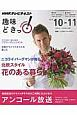 NHK趣味どきっ! ニコライ・バーグマンが贈る 北欧スタイル 花のある暮らし