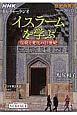 カルチャーラジオ イスラームを学ぶ 伝統と変化の21世紀