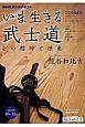 こころをよむ いま生きる武士道 日本的精神とその歴史 NHKラジオテキスト