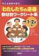 「わたしたちの道徳」教材別ワークシート集 1・2年編