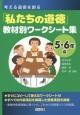 「わたしたちの道徳」教材別ワークシート集 5・6年編