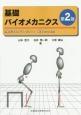 基礎バイオメカニクス<第2版> 理解が深まるパワーポイント