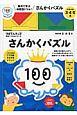 さんかくパズル 人気幼児教室「こぐま会」KUNOメソッド