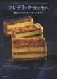 フレデリック・カッセル 初めてのスイーツ・バイブル フランス最高のパティシエが教える基本の焼き菓子&伝
