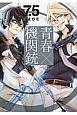 青春-アオハル-×機関銃 7.5