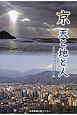 京 天と地と人