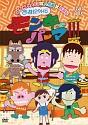 西遊記外伝 モンキーパーマ 3 DVD-BOX