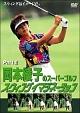岡本綾子のスーパーゴルフ スウィングイマジネーション PartII