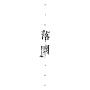 落園(A)(DVD付)