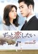 ずっと恋したい DVD-BOX5