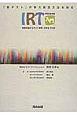 「新テスト」の学力測定方法を知る IRT入門 基礎知識からテスト開発・分析までの話