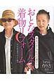 おとなスタイルの着物リフォーム 34作品作り方付き 本気のおしゃれは60歳から!
