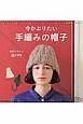 今かぶりたい 手編みの帽子 旬のデザイン36点掲載