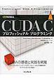 CUDA Cプロフェッショナル プログラミング