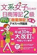 文系女子のための日商簿記2級[商業簿記]合格テキスト&問題集 試験改訂に完全対応