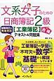 文系女子のための日商簿記2級[工業簿記]合格テキスト&問題集 試験改訂に完全対応