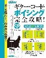 ギター・コード・ボイシング完全攻略! CD付 Guitar magazine 6~5弦ルートのみから卒業!