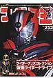 フィギュア王 特集:ライダーグッズコレクション 仮面ライダードライブ (212)