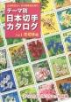 テーマ別日本切手カタログ 花切手編 さくら日本切手カタログ姉妹編(1)