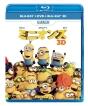 ミニオンズ ブルーレイ+DVD+3Dセット