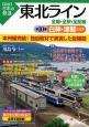図説・日本の鉄道 東北ライン 白神・津軽エリア 全線・全駅・全配線(10)