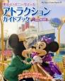 東京ディズニーリゾート アトラクションガイドブック 2015-2016 東京ディズニーランドと東京ディズニーシーの全アトラ